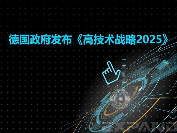德国《数字化战略2025》全文(中文版)