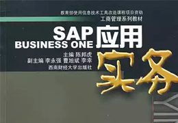 图书出版:《SAP Business O